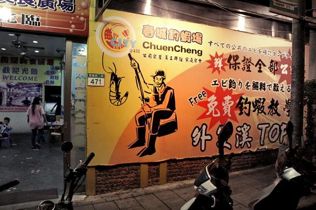 Urban Shrimping, Taipei City