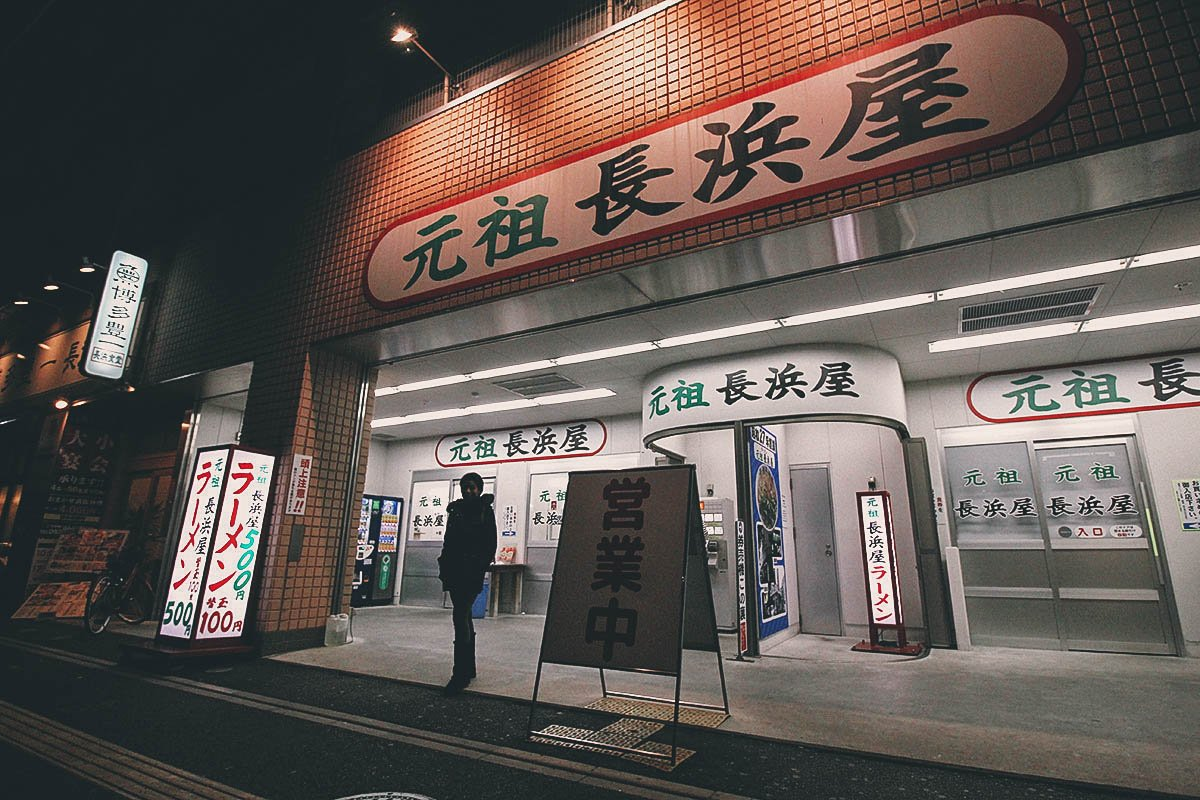 Exterior of Ganso Nagahamaya in Fukuoka