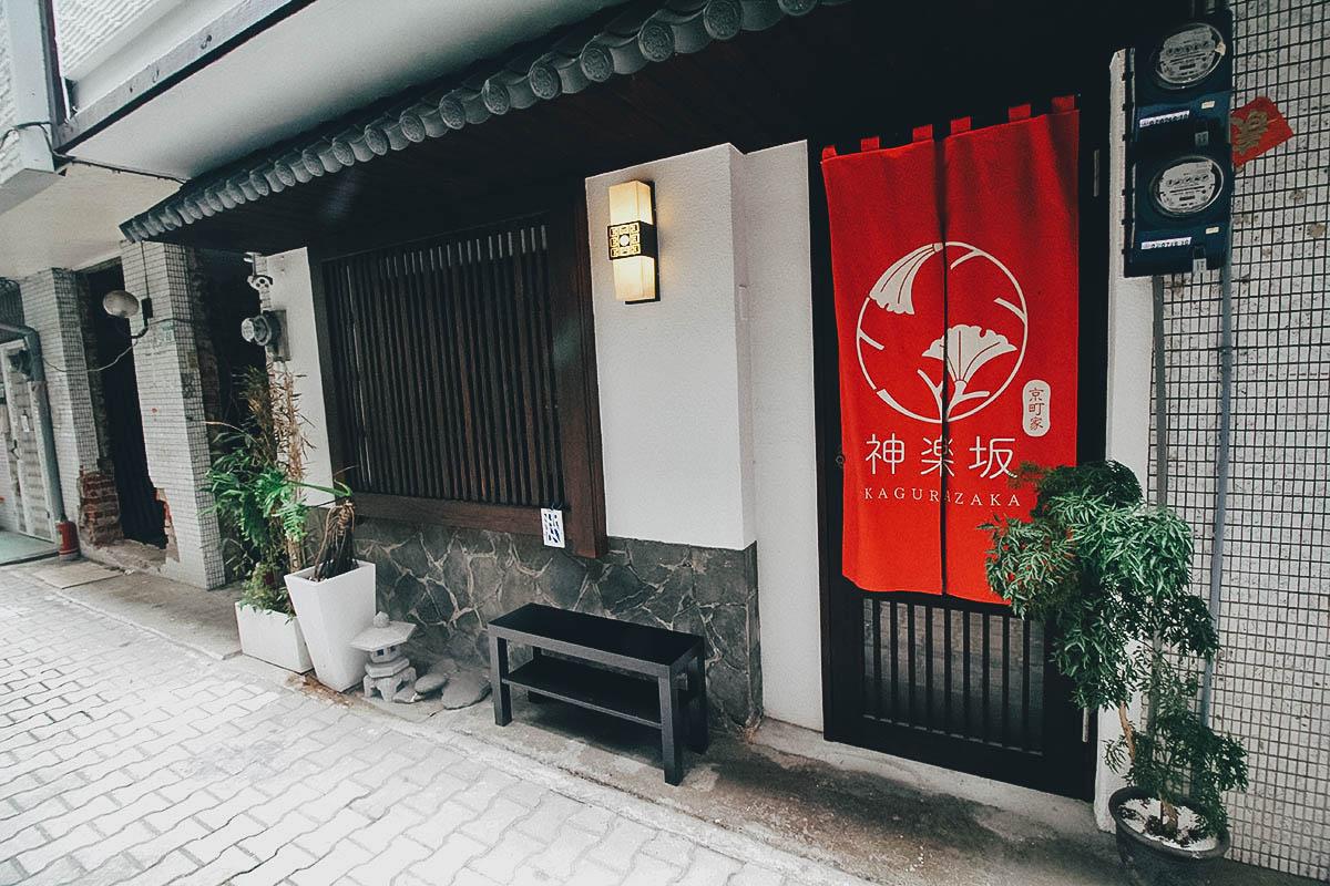 KyoMachiya-Kagurazaka, Tainan, Taiwan