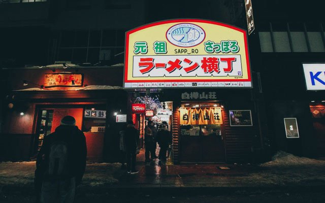 Shirakaba Sansou: Where to Have Sapporo's Signature Miso Ramen in Ramen Alley