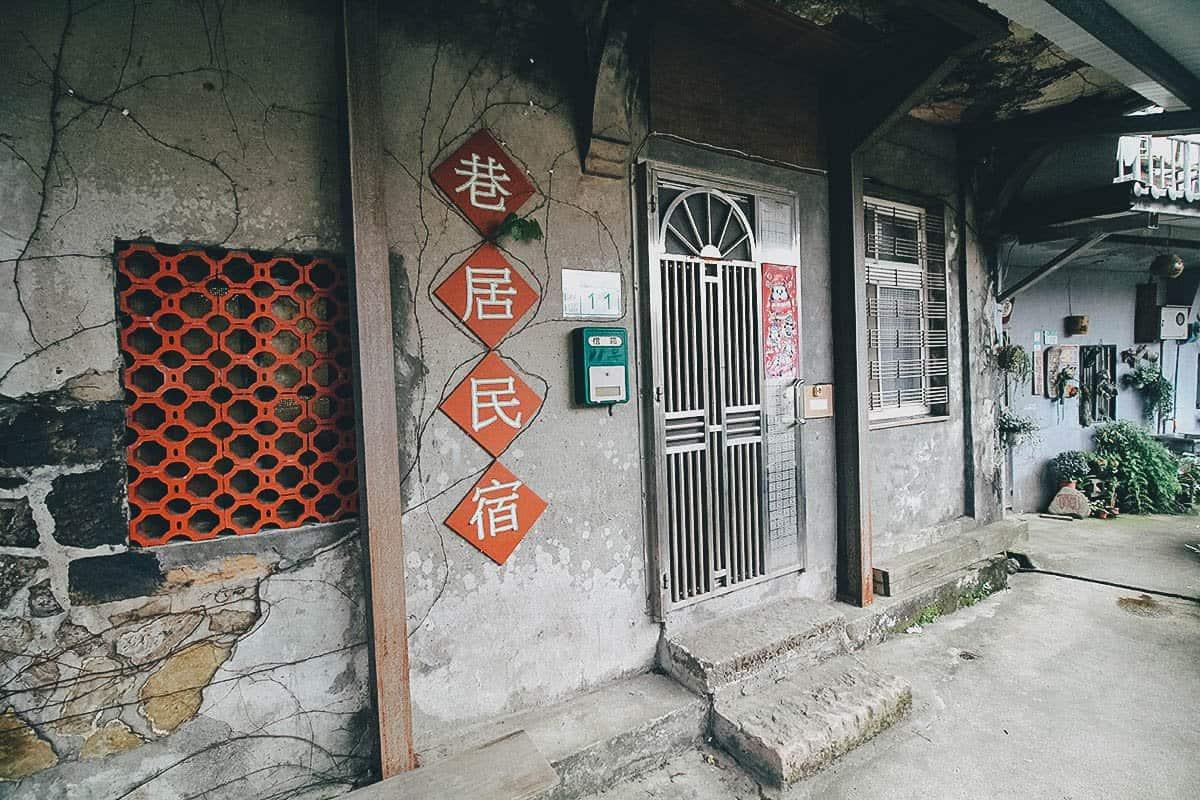 Jiufen Alleyway B&B, Jiufen, Taiwan