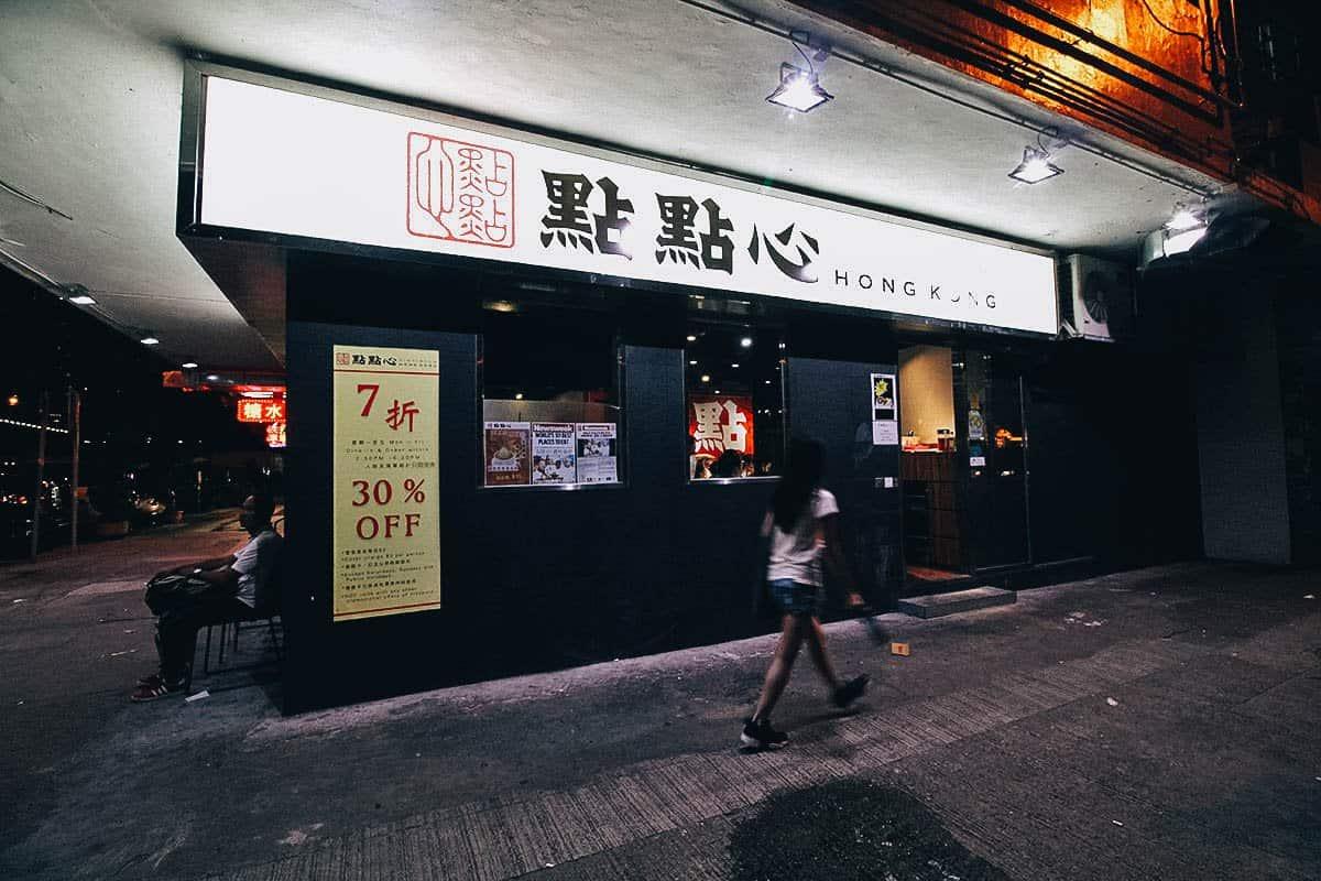 Tim Ho Wan, Hong Kong
