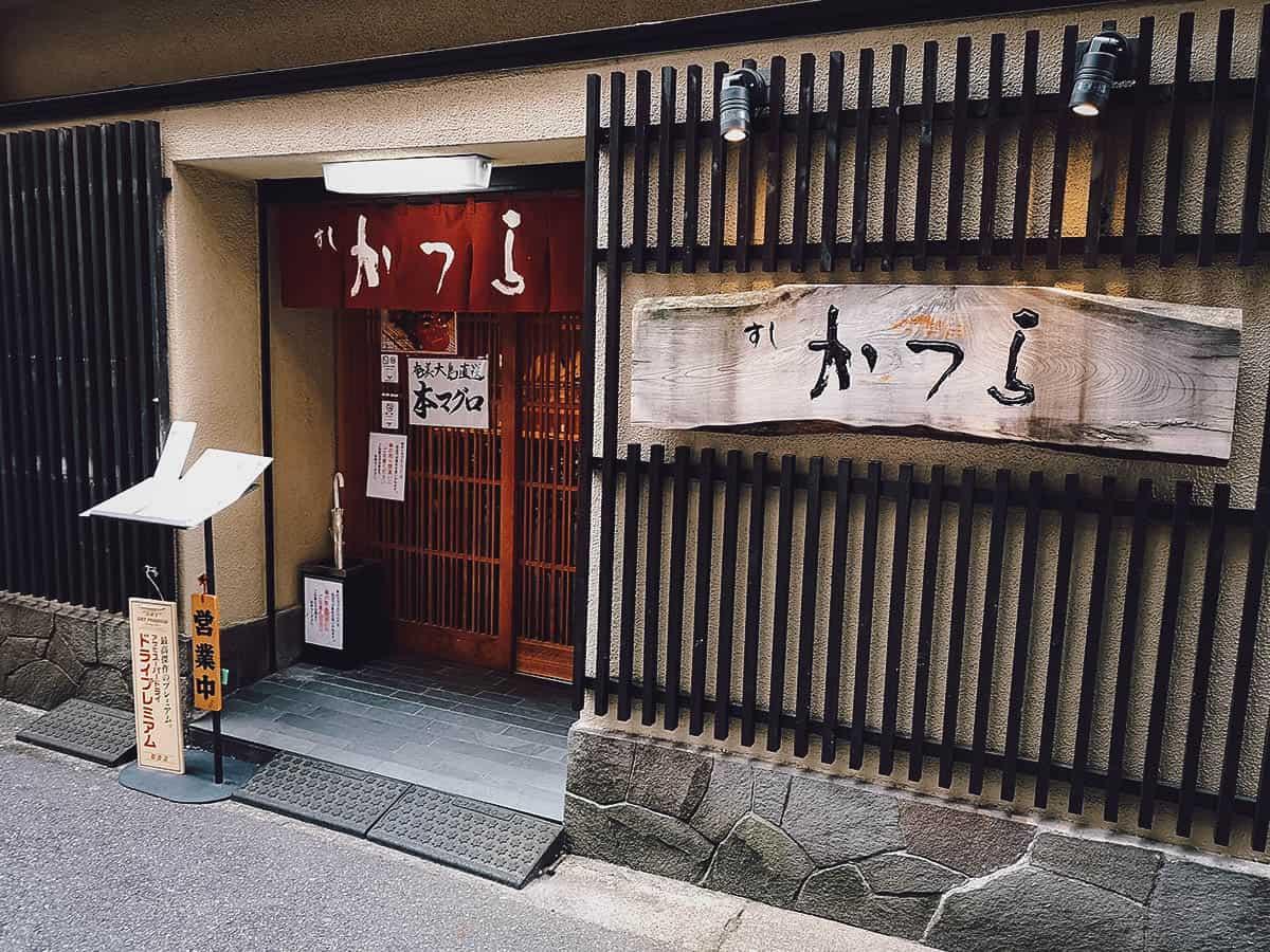 Sushi Katsura exterior