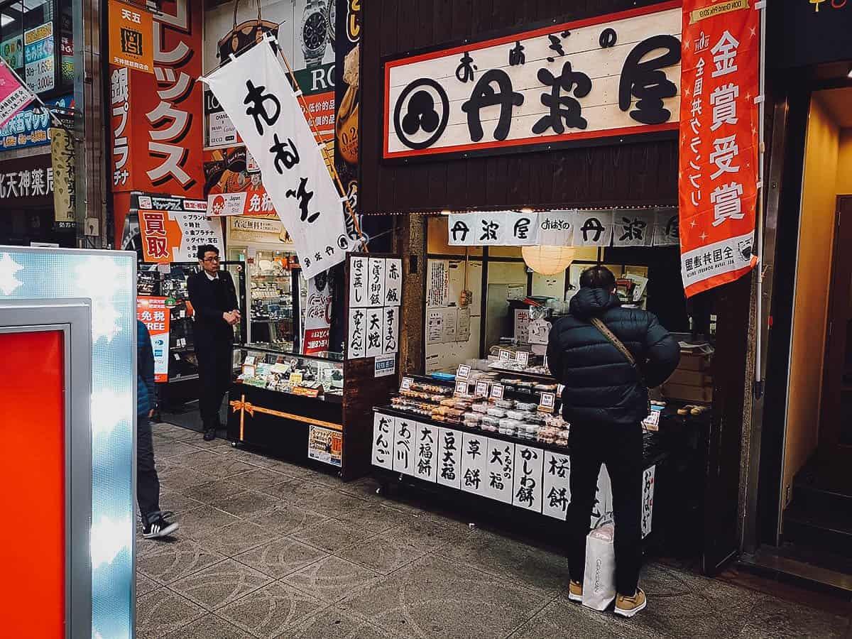Ohagi no Tambaya exterior