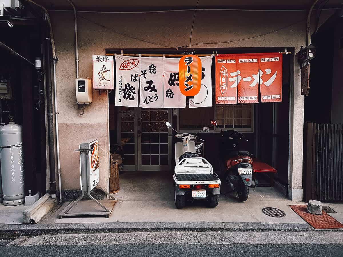 Okonomiyaki Kishibe exterior
