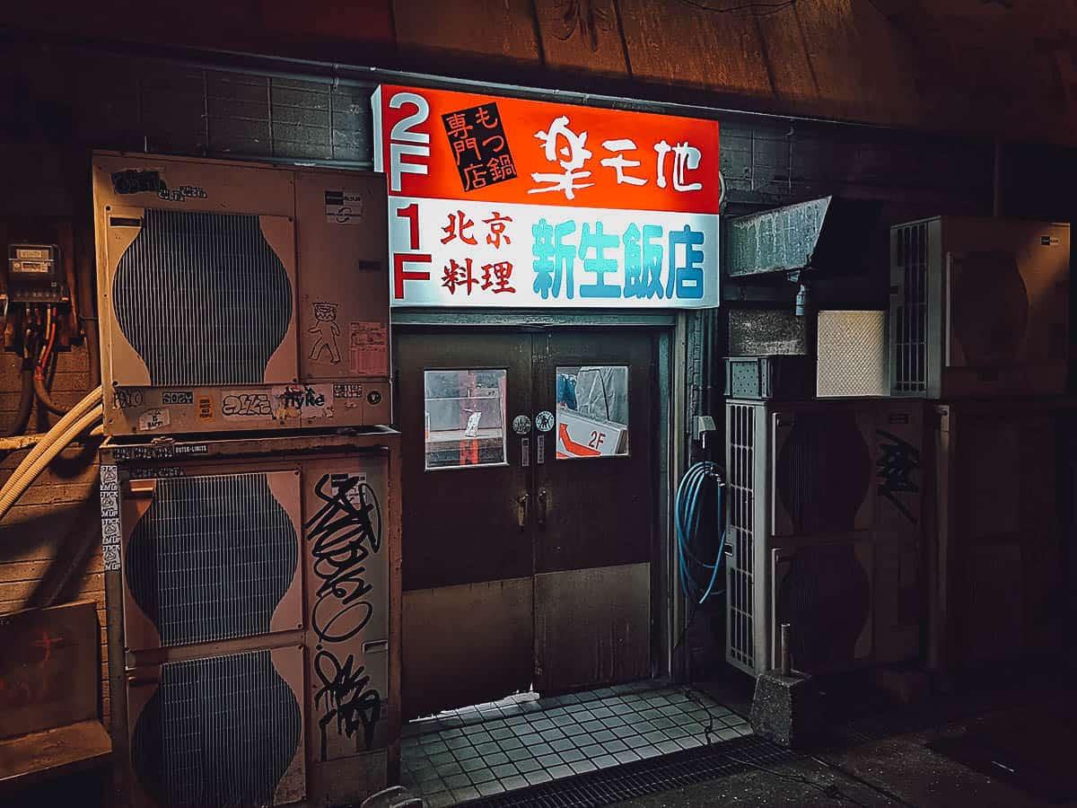 Motsunabe Rakutenchi entrance