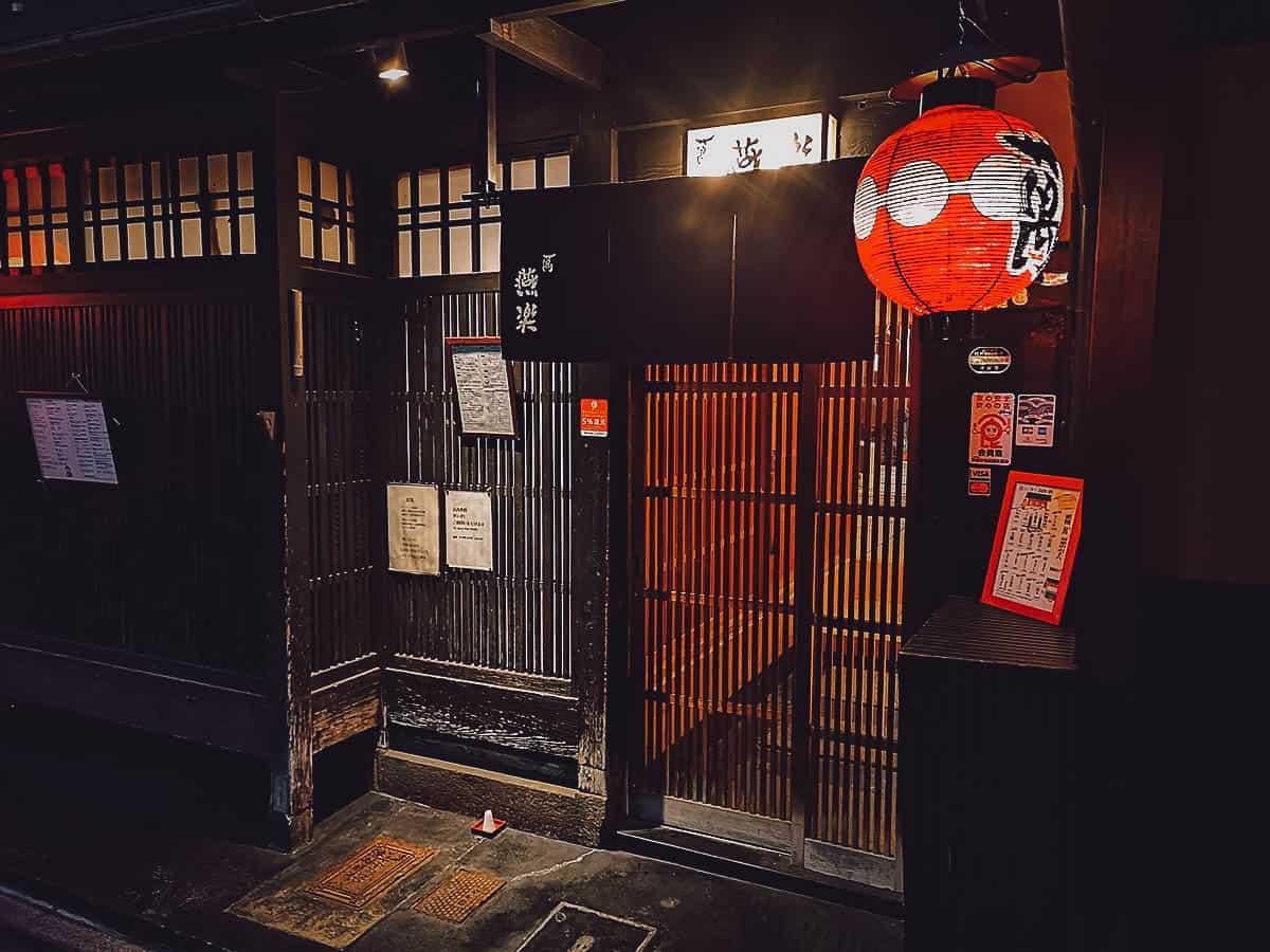 Front door of traditional Japanese restaurant