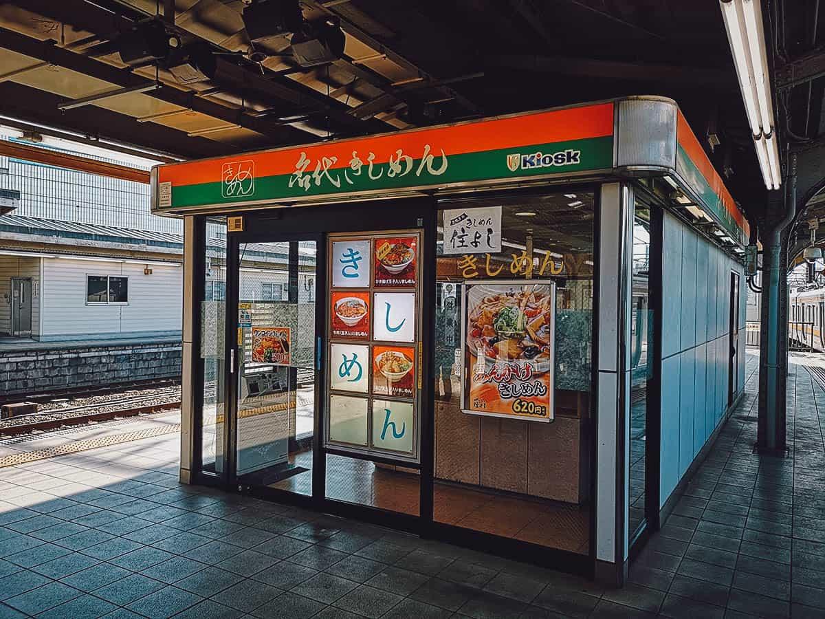 Nadai Kishimen Sumiyoshi exterior
